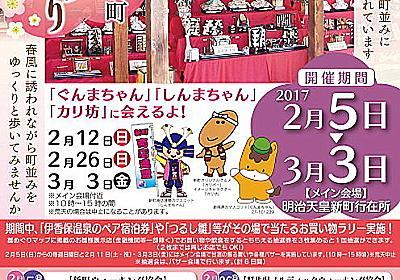 第11回 高崎市新町ひなまつり、開催してますよ。   PHO-TOKINA.