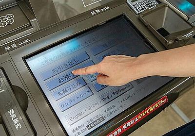 三菱UFJ銀行はせっかち?メガバンク銀行ATMの使い勝手を検証 - ライブドアニュース