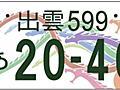 島根:出雲ナンバーは「ヤマタノオロチ」 デザイン決定 - 毎日新聞