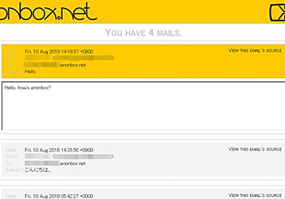 無料で翌日深夜まで使える捨てメアド&メールボックスが一瞬で自動生成可能な「anonbox」を使ってみた - GIGAZINE