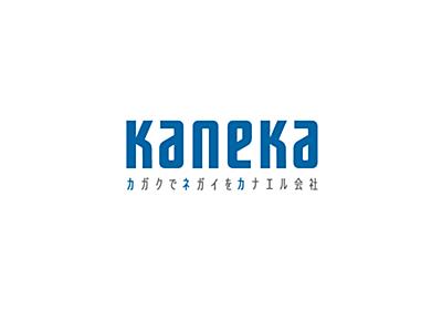 当社元社員ご家族によるSNSへの書き込みについて | 株式会社カネカ