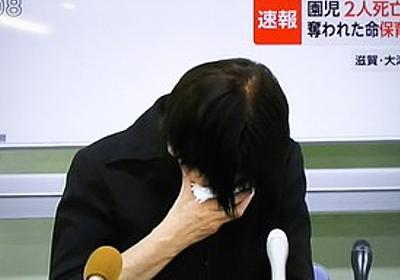 痛いニュース(ノ∀`) : 大津の園児列に車事故 マスコミは被害に遭った保育園の園長を質問攻めに - ライブドアブログ