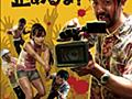 Amazon Prime Videoで「カメラを止めるな!」が見放題に 「無限の住人 -IMMORTAL-」は10月10日から全世界同時配信 - ねとらぼ