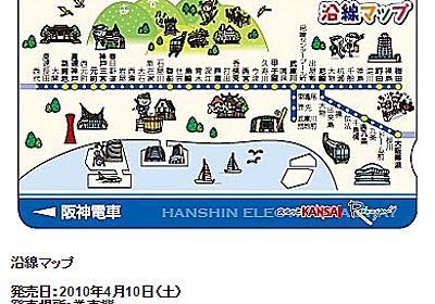 ICカード時代になぜ? 関西私鉄4社が「新たな磁気カード乗車券」発行へ - ITmedia NEWS