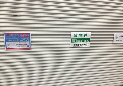 天神橋筋商店街 - 「だるころ」(だぁ~るまさんがこぉ~ろんだ♪)