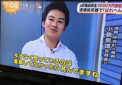 痛いニュース(ノ∀`) : 【画像】 3000万円着服した職員が清々しいほどクズと話題に - ライブドアブログ