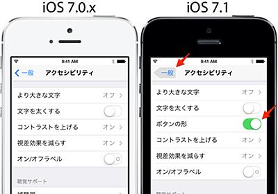 iOS 7.0.xとiOS 7.1のデザイン変更点を比較まとめ。 | AAPL Ch.