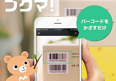 Labit、本を10秒で出品可能なフリマアプリ「ブクマ!」iOS版を提供開始。|株式会社Labitのプレスリリース