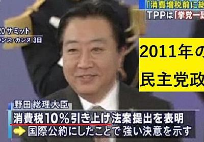消費税10%に反対する枝野幸男と蓮舫、決めたのは民主党だったブーメラン | netgeek