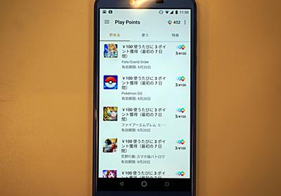 Google Playにポイントプログラム、日本限定でスタート - ケータイ Watch