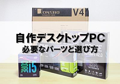 自作デスクトップPCの構成 コンパクト・コスパ重視の購入パーツまとめ   俺の開発研究所