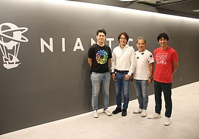 「ポケモンGO」で知られるNianticの新オフィスを見学! Nianticのこれからを聞いてきた! - GAME Watch