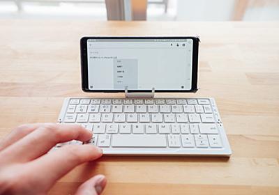 カフェでの作業環境をコンパクトに。スマホと『iCleverの折りたたみ式キーボード』でスマートに仕事する[PR]