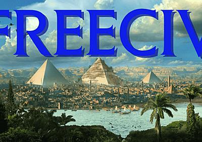 名作歴史戦略ゲーム「シヴィライゼーション」を元に製作されたブラウザでサクッとプレイ可能なオープンソースのフリーゲーム「Freeciv-web」 - GIGAZINE