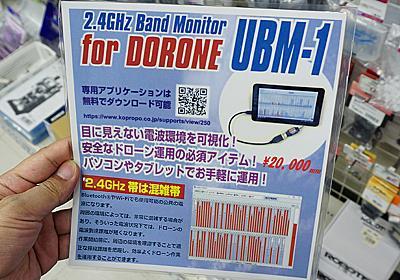 2.4GHz帯の電波状況をチェックできるUSBデバイス「UBM-1」が入荷 - AKIBA PC Hotline!