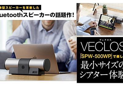 VECLOS「SPW-500WP」が実現したスモールサイズのシアター体験! 真空エンクロージャー+新技術が一体型Bluetoothを次の次元へ……