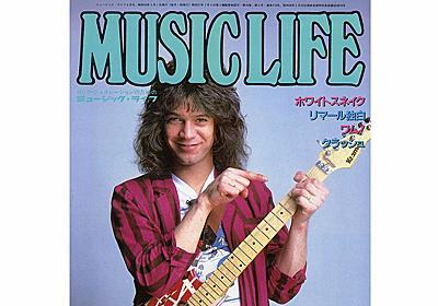 【追悼】エディ・ヴァン・ヘイレン 1955-2020【再掲ミュージック・ライフ写真館】 | NEWS | MUSIC LIFE CLUB