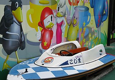 【旅打ち競艇@児島】倉敷からバスで50分。瀬戸内海を望む気持ちのいい競艇場! - こまだこまのロバの耳ブログ