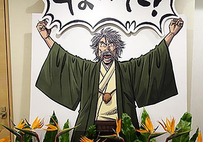 「ミスター味っ子」寺沢大介原画展で原画買いまくりレポ - エキサイトニュース
