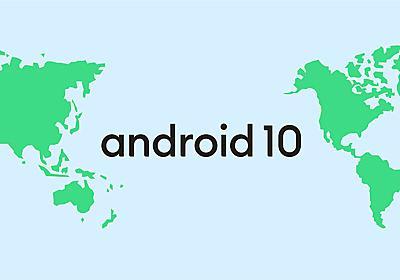 「Andrdoid Q」の正式名はお菓子ネームなしの「Android 10」に ブランドロゴも変更 - ITmedia NEWS