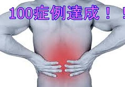 半年前にぎっくり腰からの慢性腰痛/横浜駅/整体/整骨院/神奈川区/求人 | 横浜市の腰痛治療/むち打ち治療は、【なる.整骨院】
