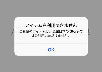トレンドマイクロ、国内のApp Storeからアプリが消滅--中国への閲覧データ送信は否定 - CNET Japan