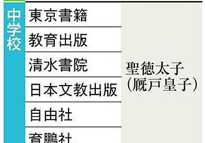 次期指導要領で「聖徳太子」復活へ 文科省改定案、「厩戸王」表記で生徒が混乱 「鎖国」も復活(1/3ページ) - 産経ニュース