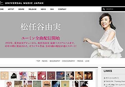 ユーミンの全曲配信がスタート 荒井由実時代を含むデビューから45年間の全424曲 - ねとらぼ