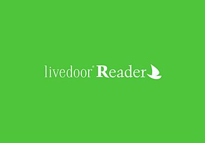 【重要】サービスの継続決定と運営譲渡のお知らせ|LDR / LDRポケット 開発日誌