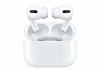 Apple、新型AirPods第3世代とApple Musicの高音質版を今後数週間で発表か - こぼねみ