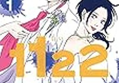 考えが足らない、思っていることを伝えない登場人物たちが、公認不倫という設定を与えられて苦しんでいるのを見て楽しむ、渡辺ペコの『1122』(いいふうふ) - 斗比主閲子の姑日記