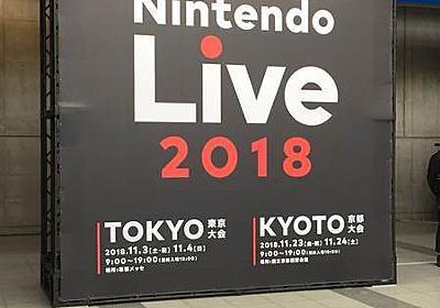 【イベントレポ】ニンテンドーライブ2018 DAY2でスマブラSPをプレイ!スプラ甲子園も観戦【Nintendo Live 2018】 - ゆうう兄のまったり奮闘記