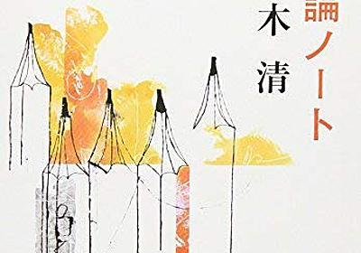 三木清の「習慣について」 – 気づきと学びのブログ