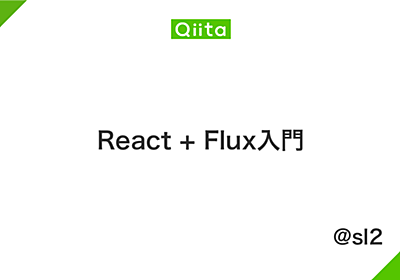 React + Flux入門 - Qiita