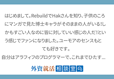 はじめまして。RebuildでHakさんを知り、子供のころにマンガ...   外資就活ドットコム