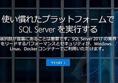 Microsoft、「SQL Server 2017」を正式リリース:LinuxとDockerコンテナにも新たに対応し、多数の新機能を提供 - @IT