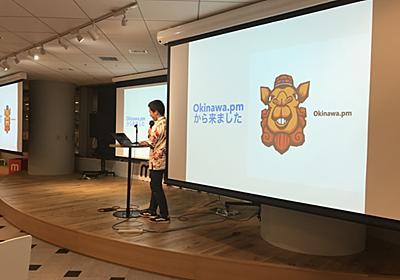 六本木.pm #1を開催しました - kichijojipm's blog