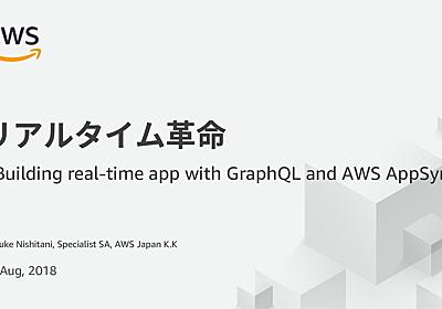 リアルタイム革命/The Revolution of Real-time WebApps - Speaker Deck