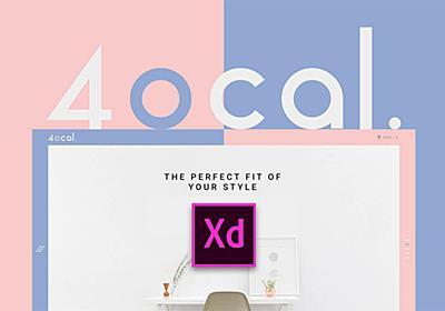 これ便利すぎ!Adobe XDのおすすめ無料プラグイン20個まとめ - PhotoshopVIP