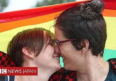オーストラリア、同性婚を正式に合法化 - BBCニュース