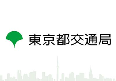 都営交通の運行情報等をオープンデータとして提供開始します | 東京都交通局