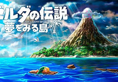 26年の時を経てNintendo Switchでよみがえる。『ゼルダの伝説 夢をみる島』2019年に発売決定! | トピックス | Nintendo