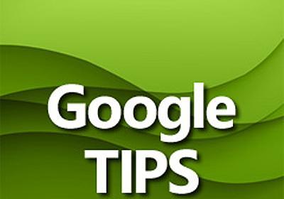 GoogleリーダーのRSSフィード情報をバックアップする:Tech TIPS - @IT