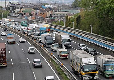 渋滞40kmも当たり前? 有名渋滞ポイントが解消されない理由とは | くるまのニュース