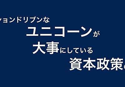 ミッションドリブンなユニコーンが大事にしている資本政策の秘密|Ikuma Mutobe / マチマチ|note