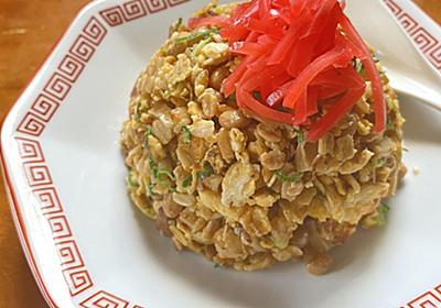 【超簡単オートミールレシピ】ドはまり注意! 栄養満点&ネバネバ皆無の「納豆チャーハンオートミール」