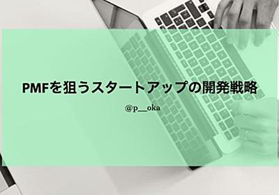 PMFを狙うスタートアップの開発戦略 – Kohei Kataoka – Medium