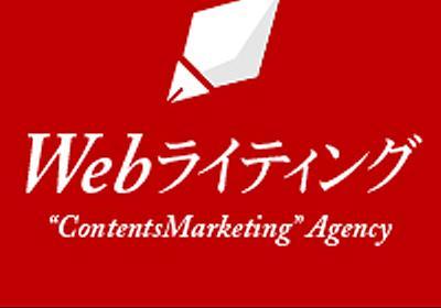 Webライティングサービス「ALL Write!」| コンテンツマーケティング支援