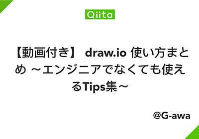 【動画付き】 draw.io 使い方まとめ 〜エンジニアでなくても使えるTips集〜 - Qiita