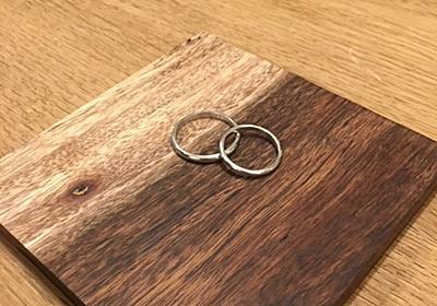 結婚したので指輪を半自作してきた話 - インターネットの備忘録